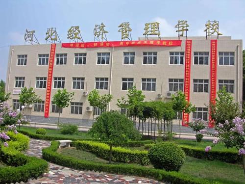 河北经济管理学校2016年春季招生简章