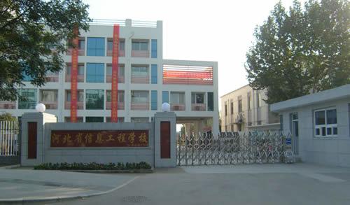 河北信息工程学校2017秋季招生简章