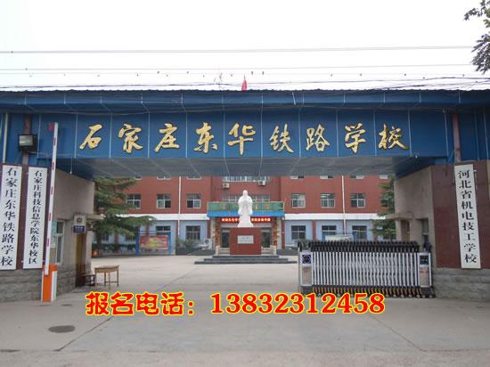 石家庄东华铁路学校2018年春季招生简章