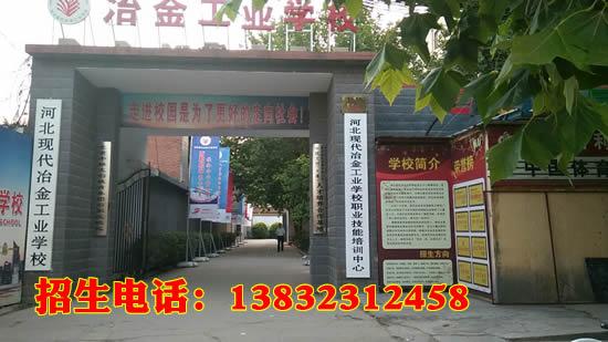 河北现代冶金工业学校2018年春季招生简章