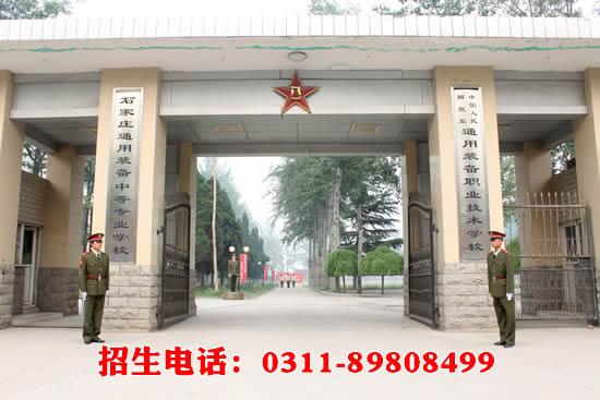 中国人民解放军通用装备职业技术学校2018年春季招生简章