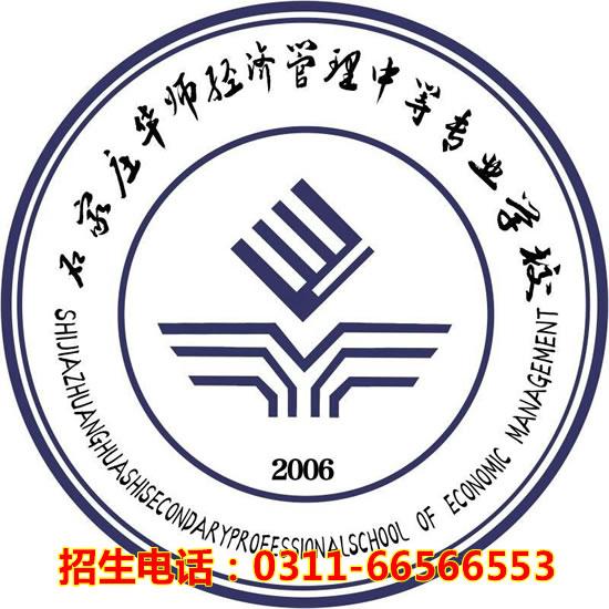 石家庄华师经济管理中等专业学校2019年招生简章