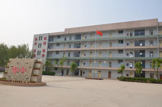 保定华中技工学校